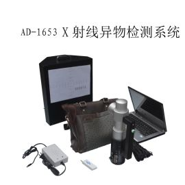AD-1653便携式X光机、
