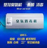 寧夏臭氧發生器 銀川臭氧消毒機 壁掛式臭氧發生器
