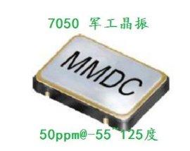 MMDC 替代WU50AQ 10M軍工晶振