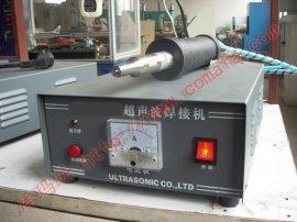 手持式超声波塑料点焊机