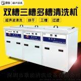 歌能清洗設備 五金軸承超聲波清洗機廠家