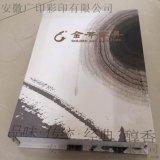 安徽商业画册设计|商务画册印刷|商务画册定制采购  广印彩印