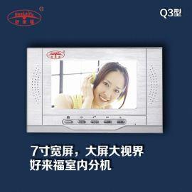 广西南宁彩色可视室内分机 广西好来福楼宇电话对讲可视门铃 Q3型