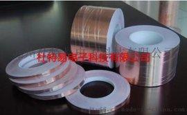 双导铜箔胶带  铝箔单导胶带 铜箔胶带模切加工