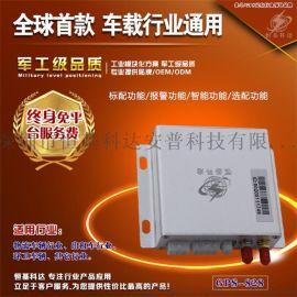 信号稳定工业模块车载GPS定位器