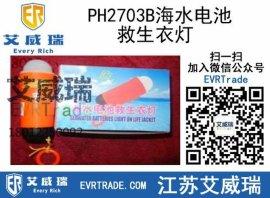 江苏艾威瑞CCS认证PH2703B海水电池救生衣灯