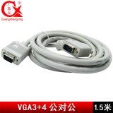 厂家生产 1.5米贝吉色头VGA线 3+4 单磁环连接线 数据线 信号线
