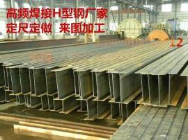 高频焊接H型钢定尺定做厂家300*100*3.2*4.5 张晓15822668350