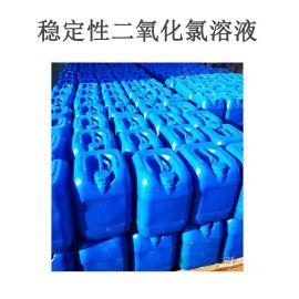 任能厂家直销二氧化氯消毒剂 稳定性二氧化氯溶液