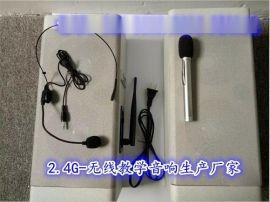 2.4G无线教学音响报价 2.4G无线教学音响厂家