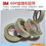 批发3M 69#玻璃纤维布胶带 白色胶带