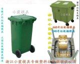 浙江塑胶模公司 480升注射工业垃圾车模具台州模具联系