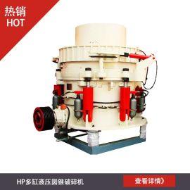甲浦瑞HP系列多缸液压圆锥破碎机