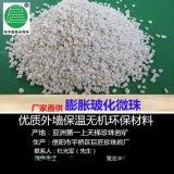 信阳珍珠岩厂家直供保温砂浆用玻化微珠