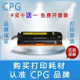 CPG通用硒鼓 HP212A硒鼓 212硒鼓 黄色