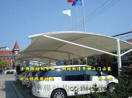嘉兴膜结构停车棚制造商、单位汽车遮阳棚设计