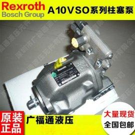 供应力士乐柱塞泵变量泵A10VSO28DFR1/31R-PPA12N00