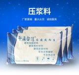 供应 北京昌平压浆料 微膨胀管道注浆料 预应力管道压浆料价格