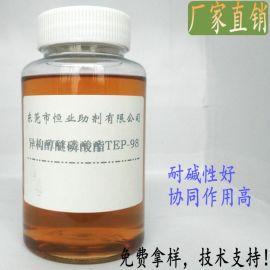 异构醇醚磷酸酯TEP-98 耐强碱渗透剂精炼剂原材料中间体 润湿分散