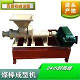 制炭机设备现货 全自动 木炭小型机器 小型制木碳机 厂家供应