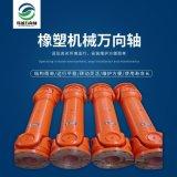 廠家直銷 橡塑機械訂購壓延機密煉機用萬向軸訂購萬向聯軸器