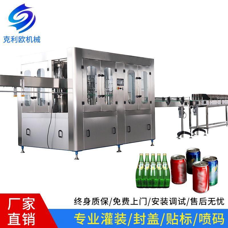 全自动三合一灌装机啤  碳酸饮料灌装生产线