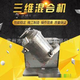 小型三维运动金属粉混料机 无死角多向混合机 粉体颗粒混合设备
