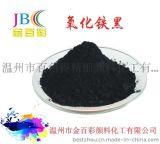 大量供应 优质高纯度氧化铁黑颜料 建筑工业用氧化铁黑批发
