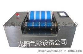 胶印油墨展色仪 油墨打样机 印刷检测设备
