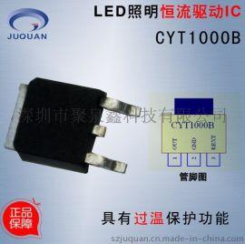TO-252封装LED恒流驱动芯片CYT1000B