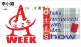 2017年9月孟加拉国际纺织面料辅料纱线及配件展