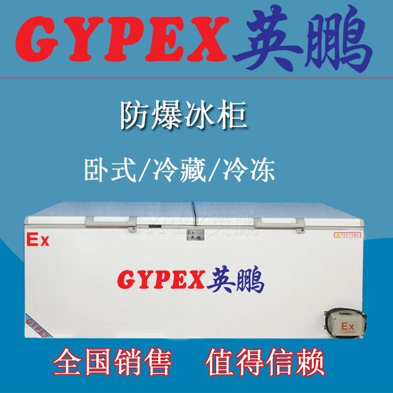 英鵬防爆冰箱BL-680w冷藏冷凍