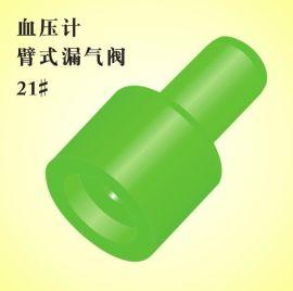 电子血压计气嘴 血压计臂式/腕式漏气阀 21