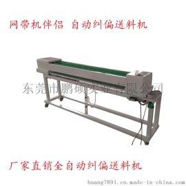 工厂直销激光纠偏送料机 全自动激光送料机