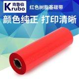 碳带价格红色树脂色带110mm300m耐刮耐酒精条码碳带 工厂直销