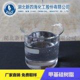 浙江高含量有机硅树脂 高端涂料树脂厂家