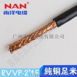广州南洋电缆厂家供应RVV/RVS系列电线电缆!