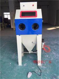 厂家直销喷砂机 手动喷砂机 自动喷砂机
