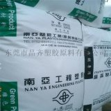 供应 阻燃PP塑料 耐候耐高温PP 汽车配件PP  台湾南亚PP 3317 ANC1