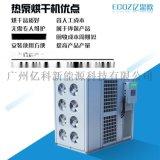 【金银花】高温热泵烘干机