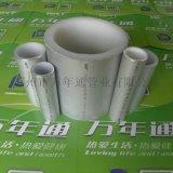 天津中央空調用鋁合金襯塑PP-R複合管