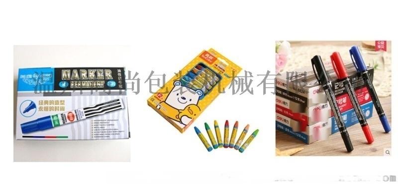 蜡笔装盒机 铅笔装盒机