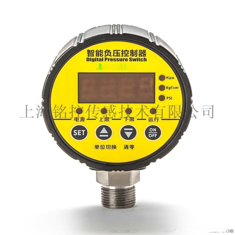 上海銘控 MD-S800V真空泵壓力開關