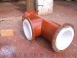 化工防腐管道设备PTFE(聚四 乙烯)、