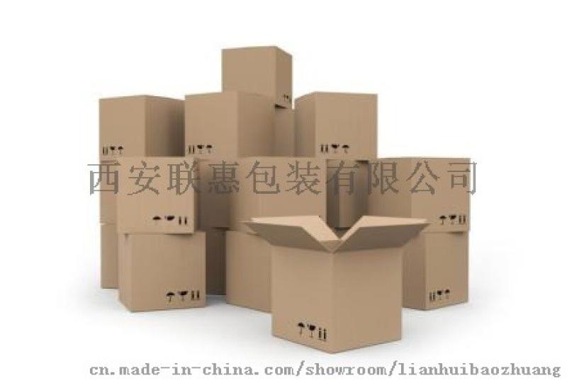 西安包装盒-西安画册印刷定做厂家-联惠