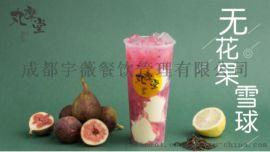 爆料奶茶店內幕——丸摩堂奶茶店加盟