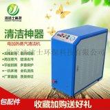 電加熱蒸汽洗車機
