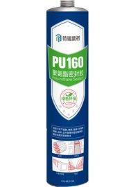 特瑞新材低模量聚氨酯密封胶PU160