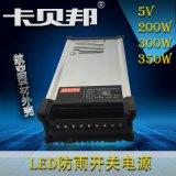 卡貝邦防水防雨5V-200W發光字霓虹燈變壓器LED開關電源