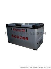 萬寶牌生物試劑冷藏箱,車載直流和家用交流兩用電源